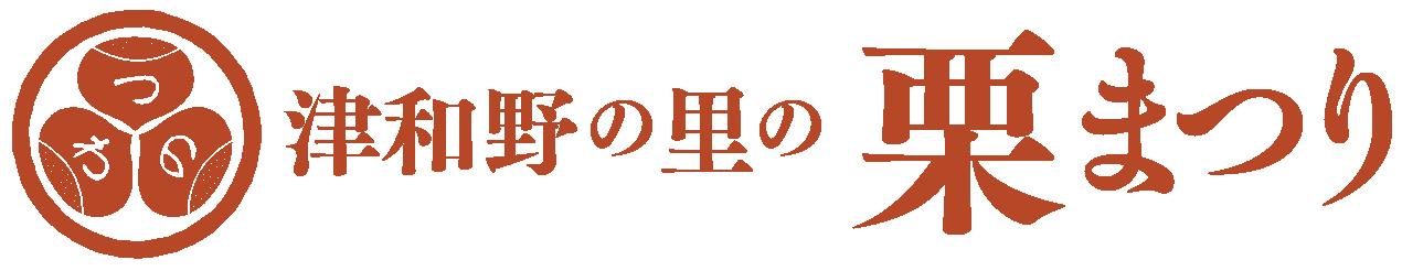 津和野の里の栗まつり